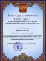 Камчатский туристический портал: благодарственное письмо от Елизовского районного краеведческого музея